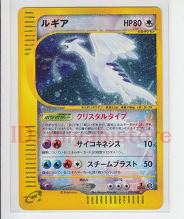 Pokemon Card 2002 Lugia 090 Aquapolis Crystal Type [1st Edition]