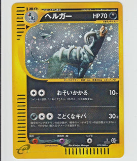 Pokemon Card 2002 Houndoom Skyridge Mysterious Mountains 070 [1st Edition]