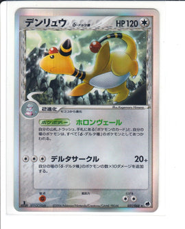 Pokemon Card 2006 Ampharos Delta Species Dragon Frontiers 051/086 EX [1st Edition]