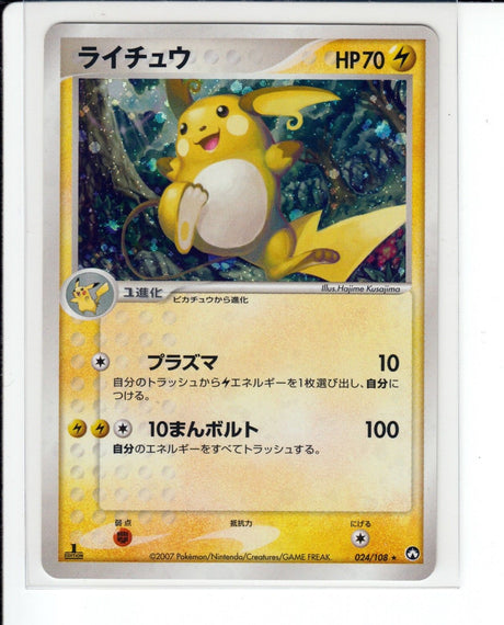 Pokemon Card 2010 Raichu EX Power Keepers 024 [1st Edition]