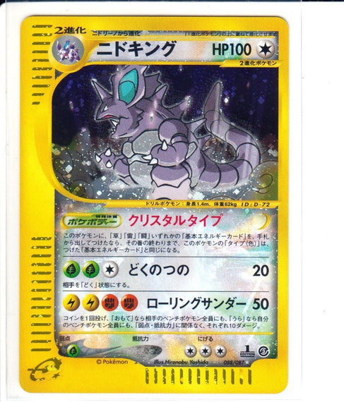 Pokemon Card 2002 Nidoking 088 Aquapolis Crystal Type [1st Edition]