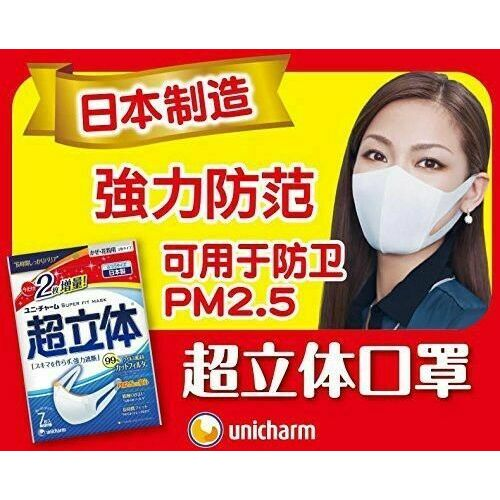 Unicharm super 3D surgical mask '100 pcs' Regular size (1box)