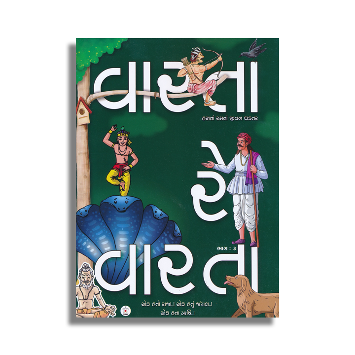 Varta Re Varta 3 (Gujarati)