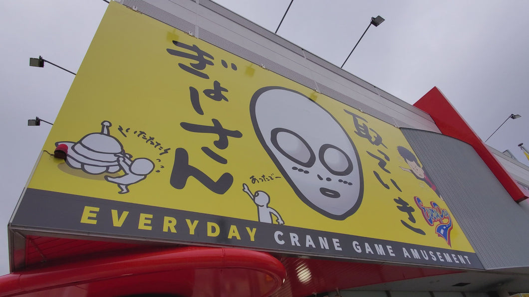 The front of everyday ufo catcher the largest crane game  facility