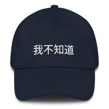 Load image into Gallery viewer, I Don't Know Navy Blue Hat