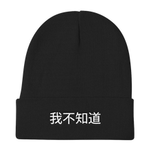 Load image into Gallery viewer, I Don't Know Black Beanie