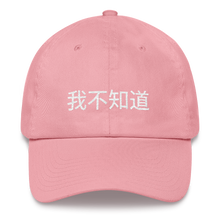 Load image into Gallery viewer, I Don't Know Pink Hat