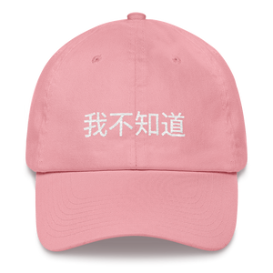 I Don't Know Pink Hat