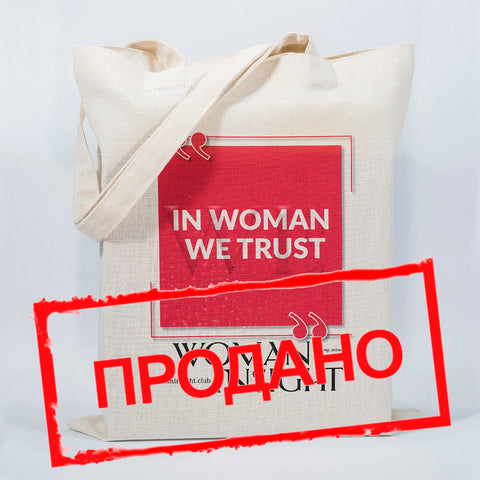 "Эко-сумка ""In Woman We Trust"""