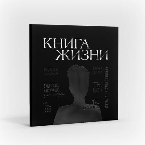 Книга Жизни WOMAN INSIGHT. Новый формат