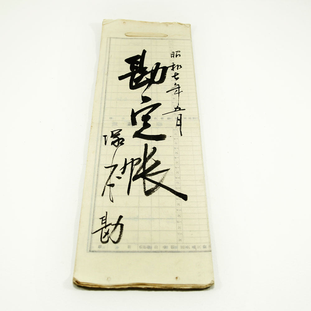 Japanese Antique Ledger Meiji Year