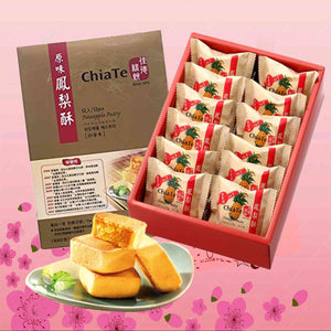 Chia Te 佳德 Taiwan Bakery Pineapple Pastry (12 pcs/Box)