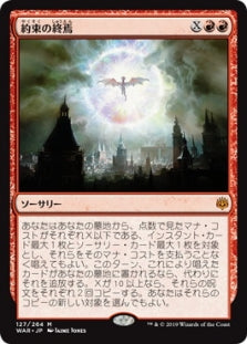 Magic: the Gathering Singles - Finale of Promise (Japanese)