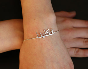 Custom Arabic Name Bracelet For Women