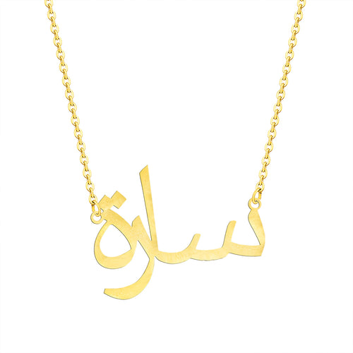 Custom Arabic Name Necklace, 18K Gold Plated