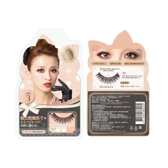 SEE03 - Eyeswear E series (Classical Beauty Eye)