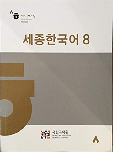 Sejong Korean Textbook 8