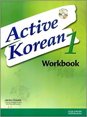 Active Korean 1: W/B with Audio-CD () (Korean edition) (Korean)
