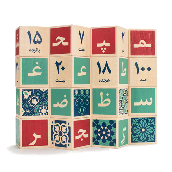 Uncle Goose Persian Alphabet Blocks