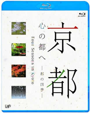 Mind to the Capital of Kyoto Prefecture Four Seasons [Blu-ray] - Plantever
