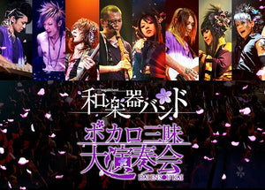 Wagakki Band Vocalo Zanmai 2DVDS