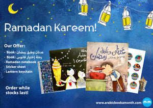 Our Special Ramadan Offer!