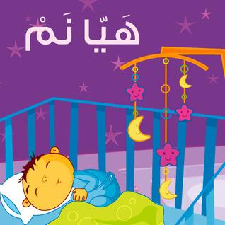 Let's Sleep / هيا نم
