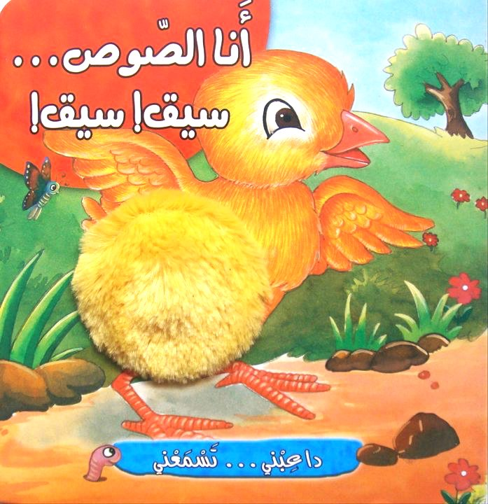 I am the Chick / أناالصوص
