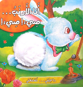 I am the Rabbit / أنا الأرنب