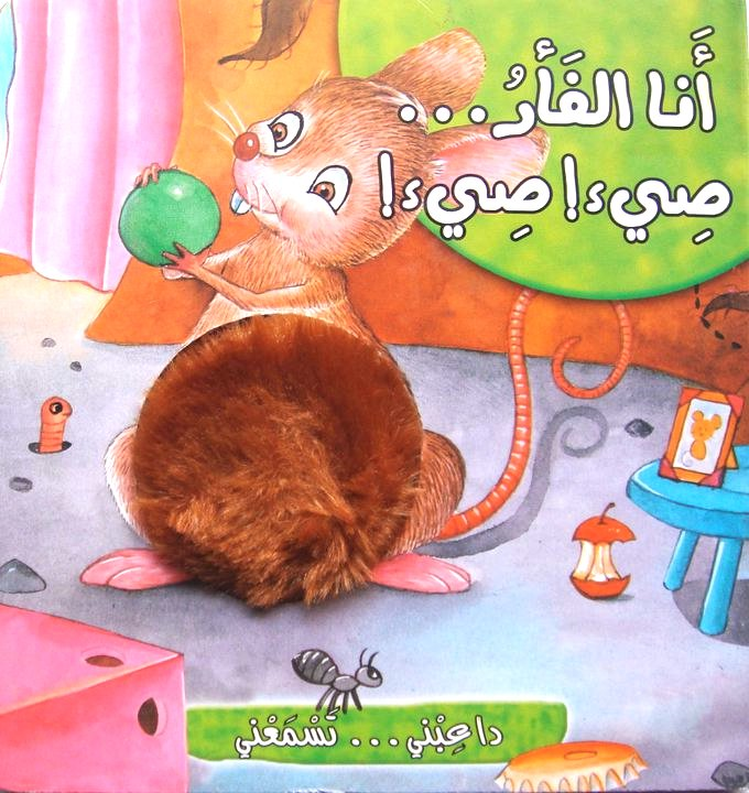 I am the Mouse / أنا الفأر
