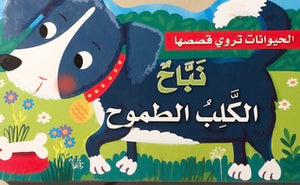 Nabah the Ambitious Dog / نباح الكلب الطموح