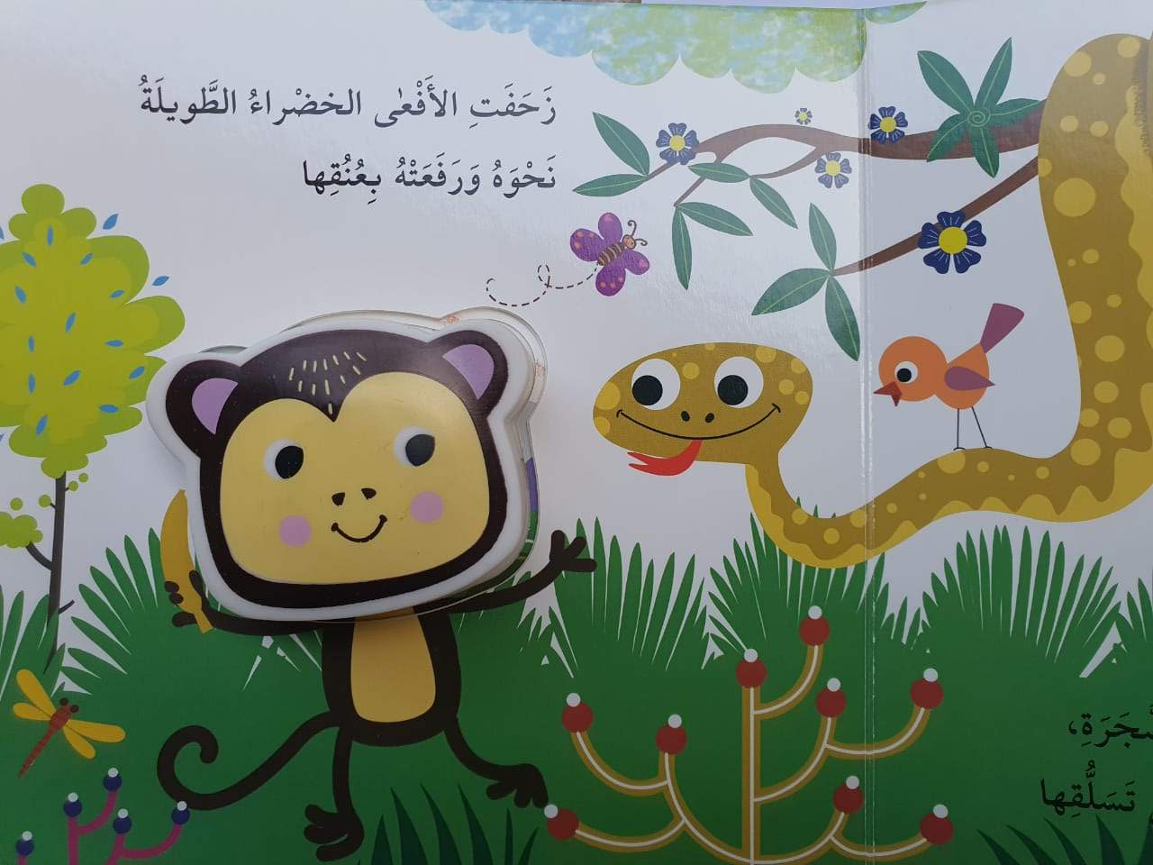 Squeaky Monkey/ القرد