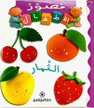 Load image into Gallery viewer, The Fruit/ الثمار