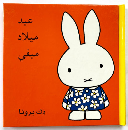 Miffy's Birthday/ عيد ميلاد ميفي
