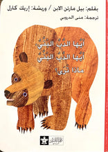 Load image into Gallery viewer, The Brown Bear/ الدب اليني