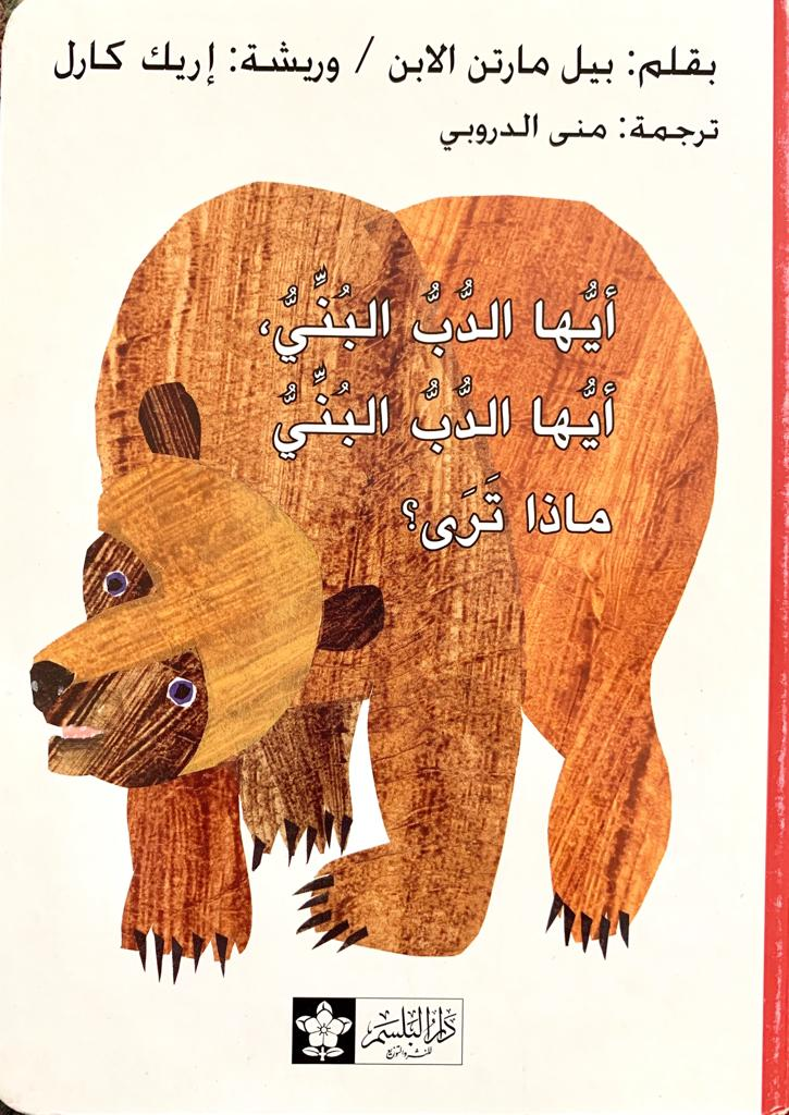 The Brown Bear/ الدب اليني