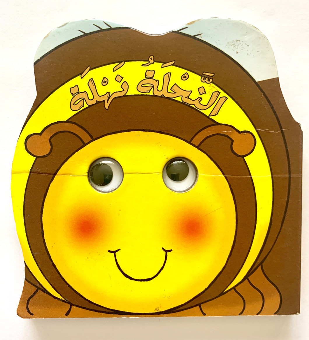 The bee Nahla/ النحلة نهلة
