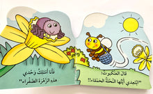 Load image into Gallery viewer, The bee Nahla/ النحلة نهلة