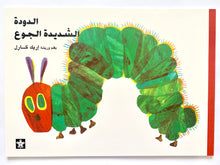 Load image into Gallery viewer, الدودة شديدة الجوع/ The Very Hungry Caterpillar