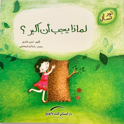 Why Must I Grow Up?/ لماذا يجب ان اكبر؟