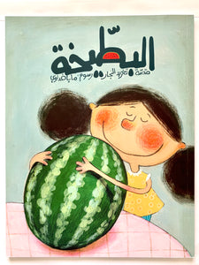 The Watermelon/ البطيخة