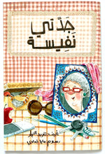 Load image into Gallery viewer, My Grandmother Nafeesa/ جدتى نفيسة
