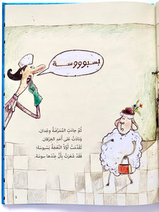 Uncle Khalfan's Sheep/ خرفان عمى خلفان
