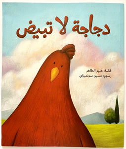 The chicken that doesn't lay eggs/ دجاجة لا تبيض