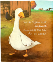 Load image into Gallery viewer, The chicken that doesn't lay eggs/ دجاجة لا تبيض