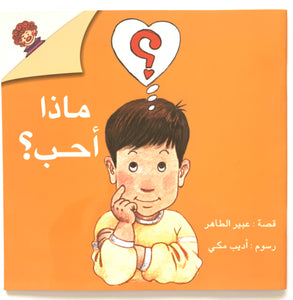 What do I love?/ ماذا أحب؟