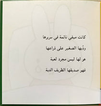 Load image into Gallery viewer, Miffy Cries/ ميفى تبكى