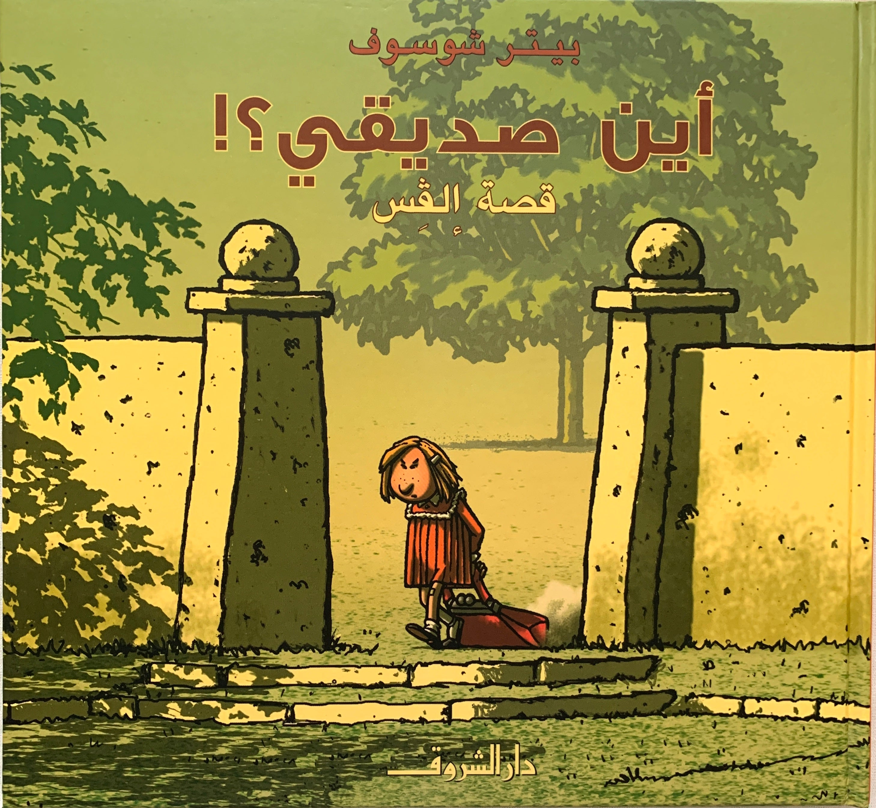 Where is my friend?/ أين صديقى؟