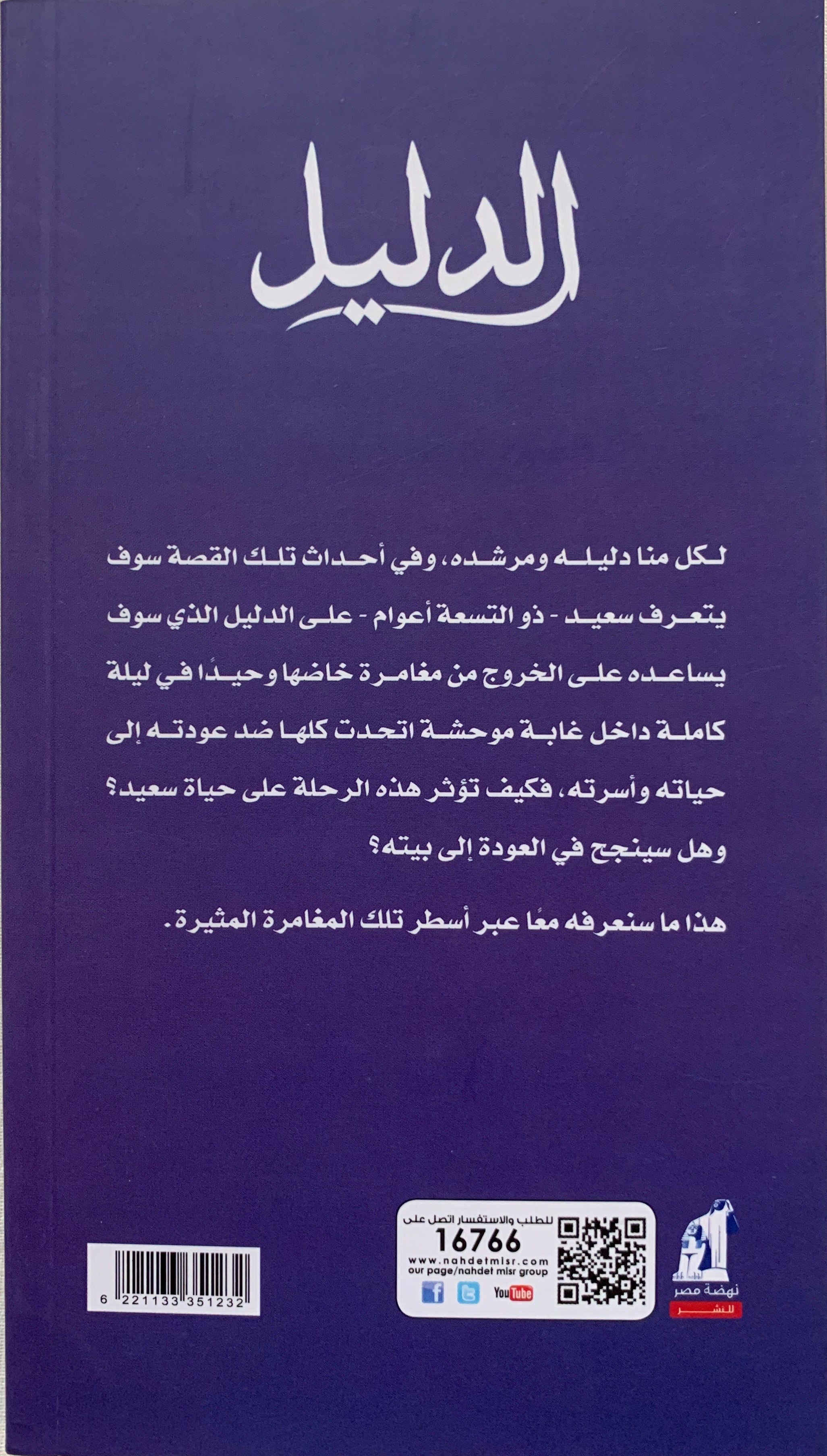 The Guide/ الدليل