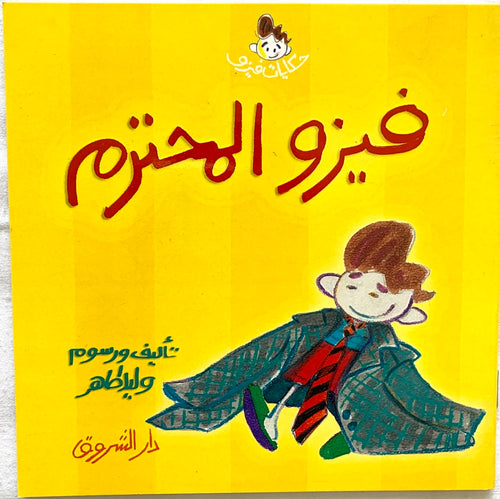 Fizo the Decent / فيزو المحترم
